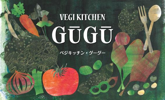 gugu_shopcard_1.jpg