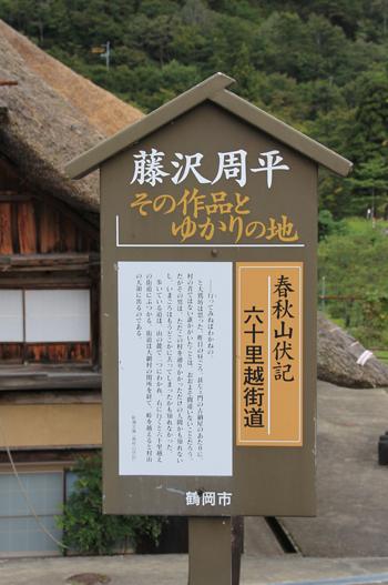 旧遠藤家住宅-5