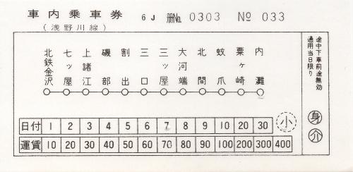 内灘→140円区間(車内補充券)