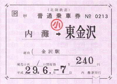 内灘→金沢→東金沢 連絡乗車券(補片)