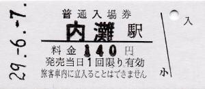 内灘駅 入場券