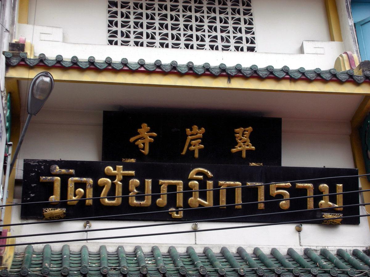 中華街10