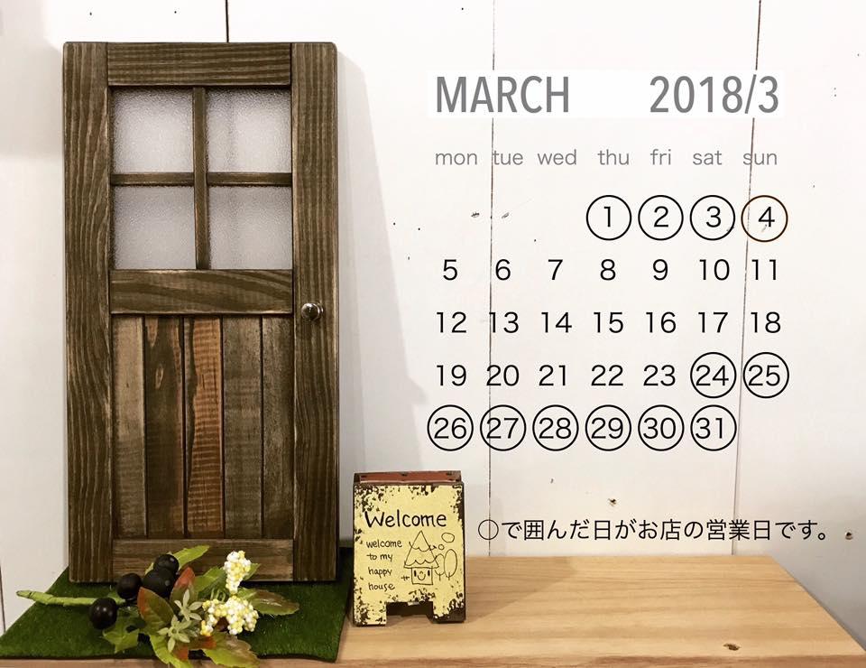 お店カレンダー2018年3月