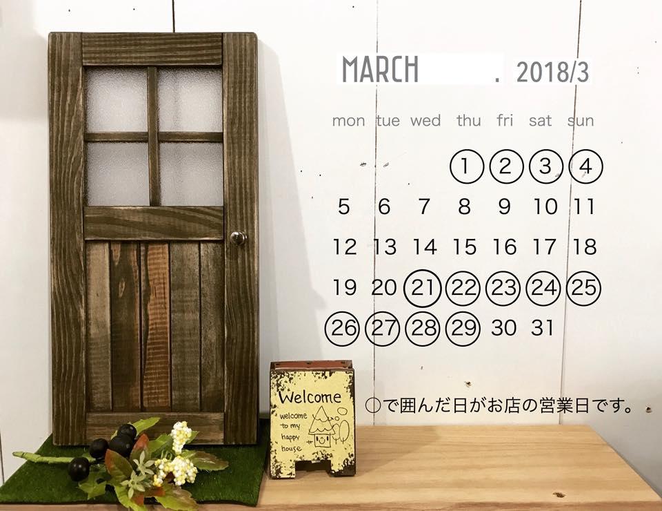 2018年3月のカレンダー新