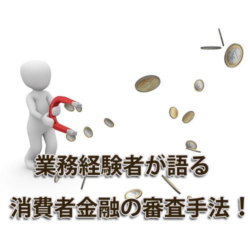 業務経験者が語る消費者金融の審査手法!