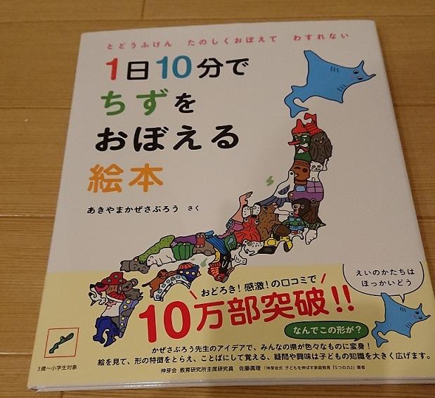 日本地図3(20180117)