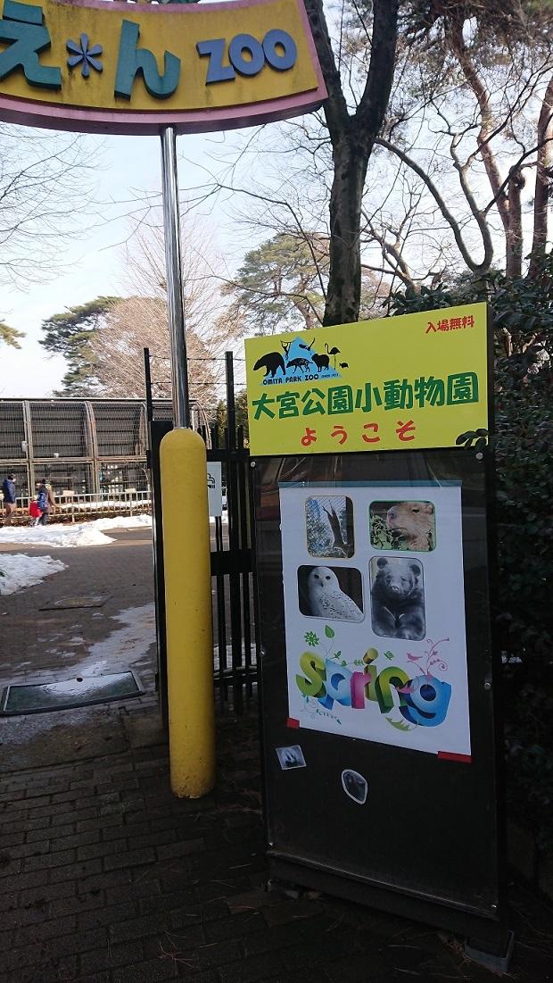 大宮公園1(20180218)