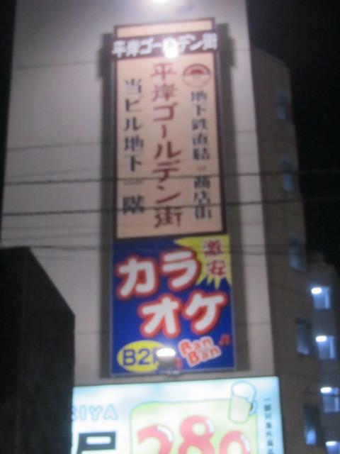 イベント札幌海さくら 005