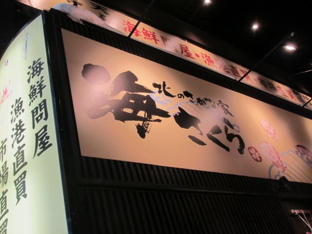 イベント札幌海さくら 007
