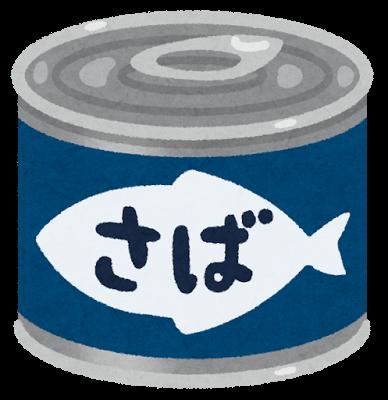 食品,フード,缶詰,サバ,鯖