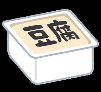 フード、豆腐、パック