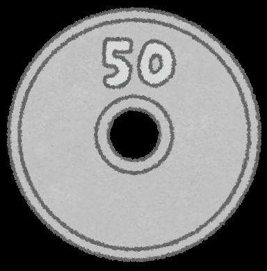 マネー,50円