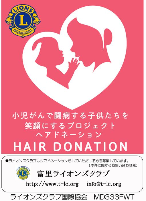 096別紙①ヘアドネーションチラシ-1(富里)-1