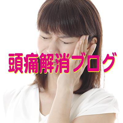 天気頭痛 低気圧頭痛 解消 対処法 茨木市