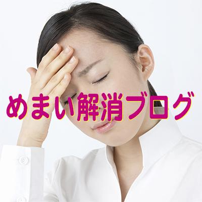 めまい 回転 ふらつき 吐き気 対処法 神戸市