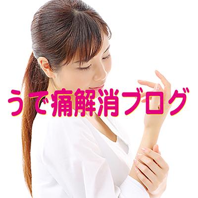 腕痛 肘痛 腱鞘炎 解消 治療 治し方 京都市