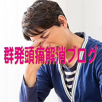 群発頭痛 終息 注射 市販薬 ツボ 東京都 葛飾区