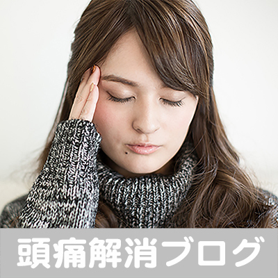 片頭痛 目の頭痛 目が痛い 対処法 治療 解消 東大阪市