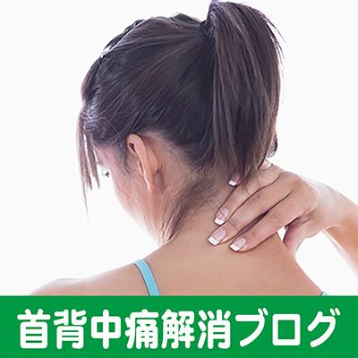 首痛 背中痛 解消 対処法 治し方 神戸市