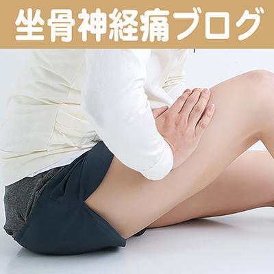 坐骨神経痛 対処 治し方 治療 堺市