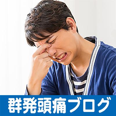 群発頭痛 ツボ 完治 原因 対策 京都府 京都市