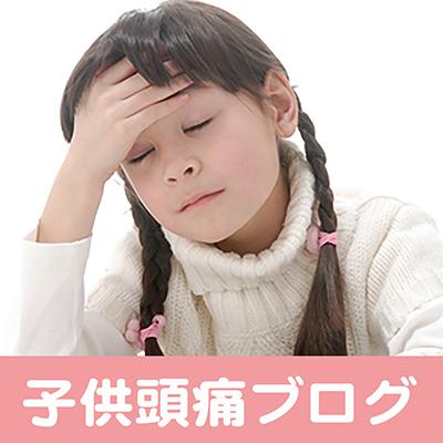 子供頭痛 解消 治療 治し方 病院 奈良市