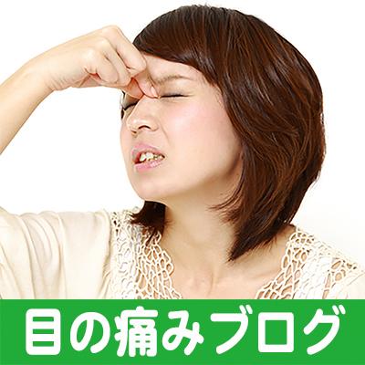目の痛み 目が痛い 解消 対処法 茨木市