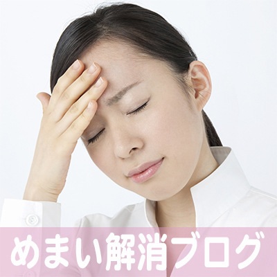 めまい メニエール 解消 治療 治し方 京都市