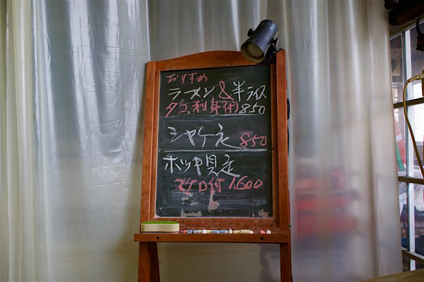 東京食堂@宇都宮市下岡本町 メニュー2