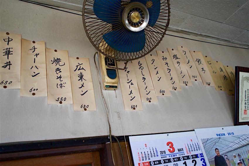 寿々矢食堂@壬生町本丸 メニュー1