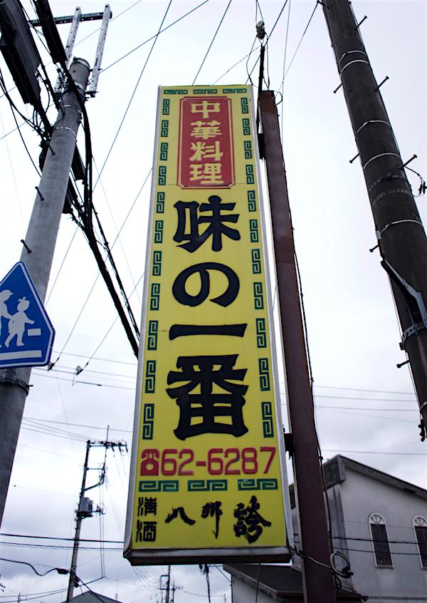 味の一番@宇都宮市東峰町 看板