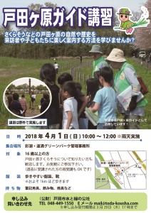 戸田ヶ原ガイド講習2018チラシ