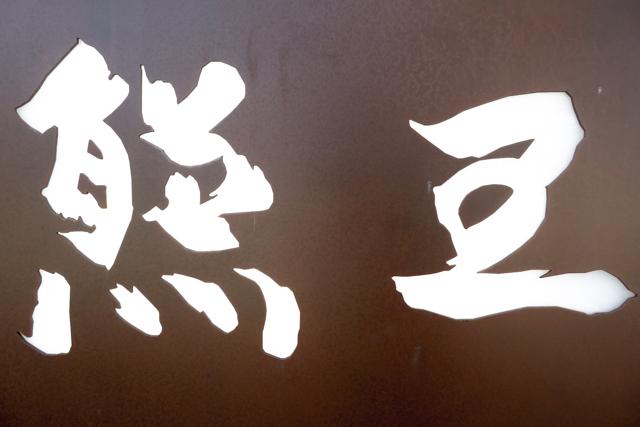 熊王(3)