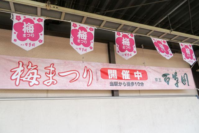 百草園(2)