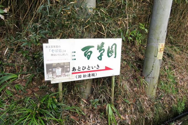 百草園(4)