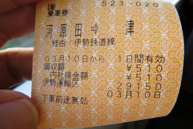 伊勢①(30)