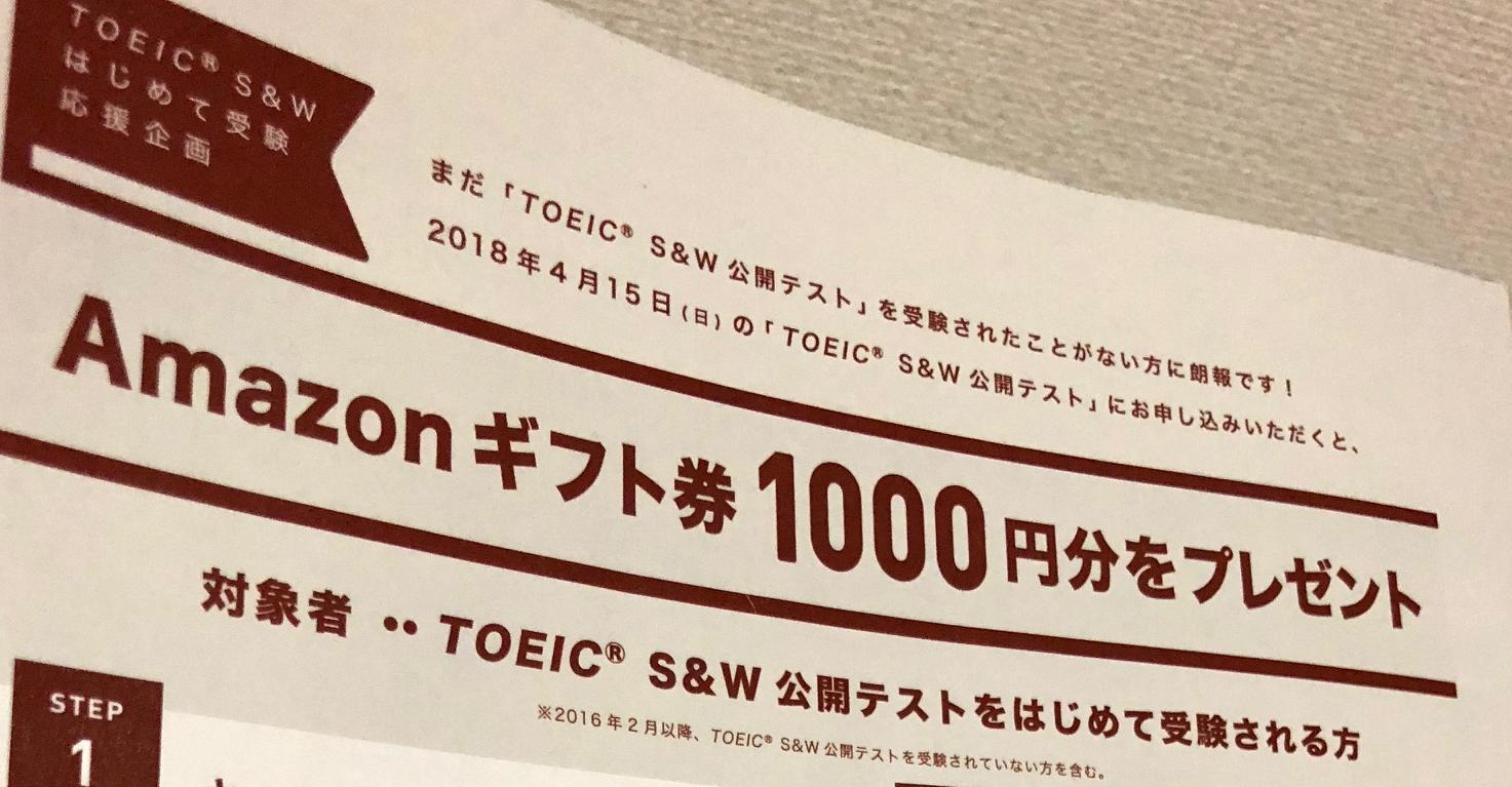 TOEIC SW 応援企画
