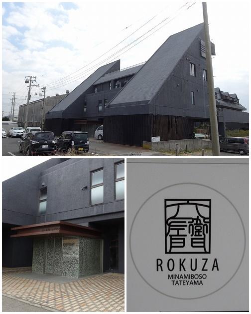 201802ロクザ102