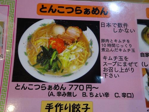 らーめん18041 (1)