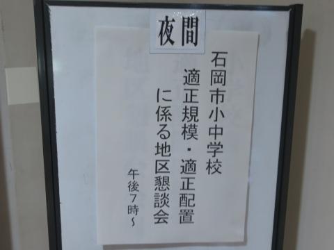 「正副委員長会議&小中学校統廃合会議」④