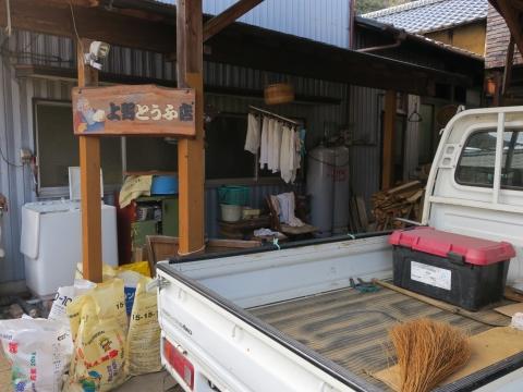 「上野とうふ店」③