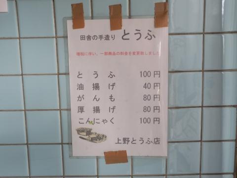 「上野とうふ店」⑤