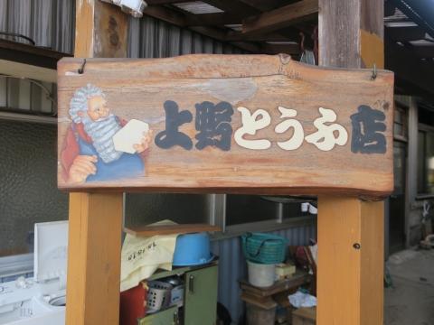 「上野とうふ店」⑥