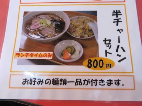 「中国料理 栄華」⑤