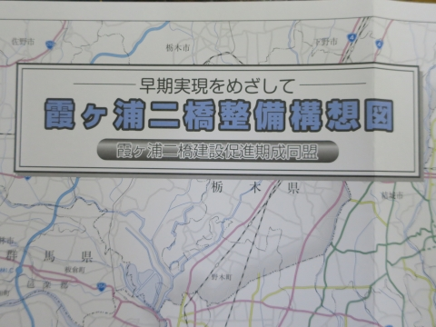 「上曽トンネル・霞ヶ浦2橋早期実現」知事要望⑥