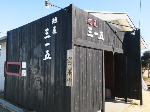 「麺屋 三一五」水戸市③