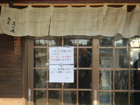 「麺屋 三一五」水戸市④