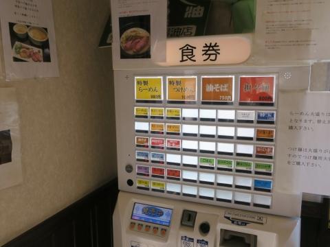 「麺屋 三一五」水戸市⑤