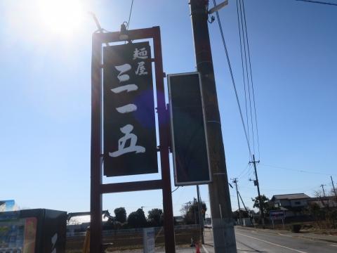 「麺屋 三一五」水戸市⑨1