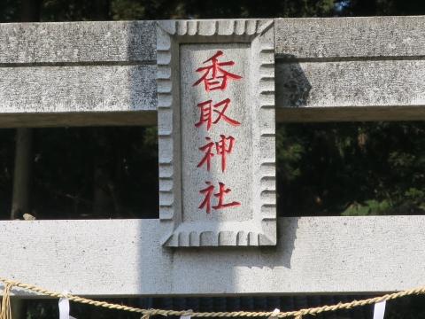 「大砂香取神社例大祭&新年会」⑦